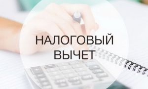 Налоговые вычеты для физических лиц в 2019 году: виды, размеры, как получить