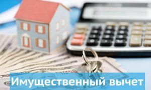 Налоговый вычет при покупке квартиры дома, участка в 2019 году: как получить, документы, максимальная сумма